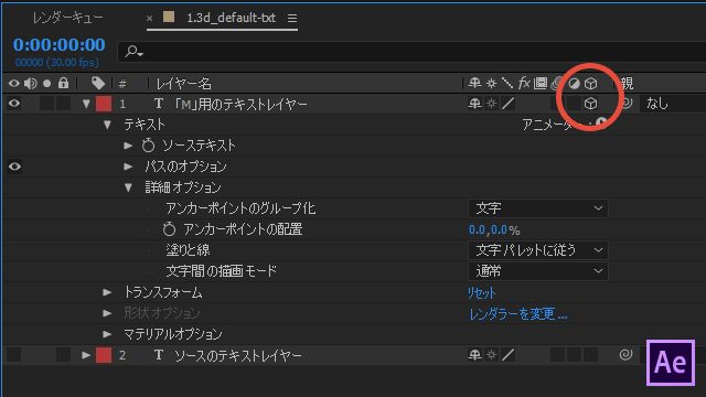 After Effects:3Dレイヤー