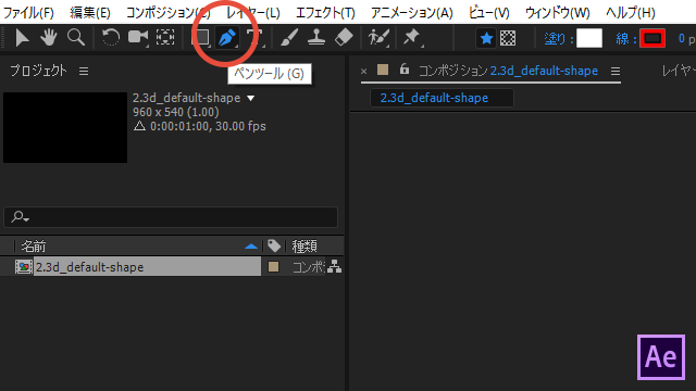 After Effects:ペンツール