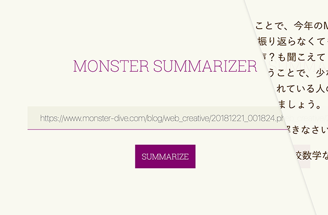 MONSTER SUMMARIZER